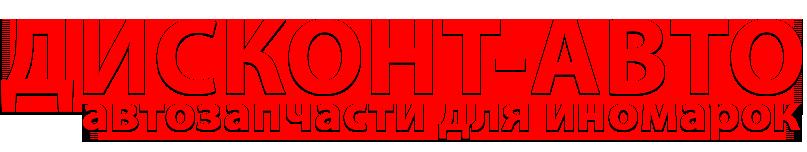 """Интернет магазин автозапчастей """"Дисконт Авто"""""""
